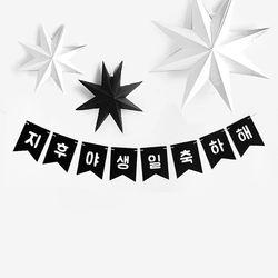 [맞춤제작] 블랙 플래그 이니셜 가랜드