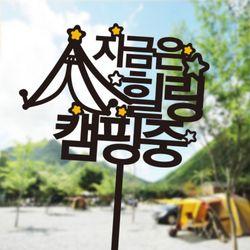 캠핑 T023 자유문구제작 여행토퍼 케이크토퍼