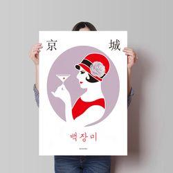 유니크 디자인 포스터 M 경성 백장미 A3(중형)
