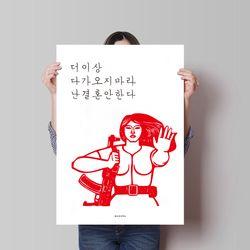 유니크 인테리어 디자인 포스터 M 결혼안해 A3(중형)