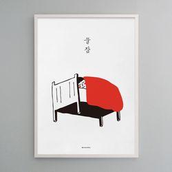 유니크 인테리어 디자인 포스터 M 꿀잠 A3(중형)