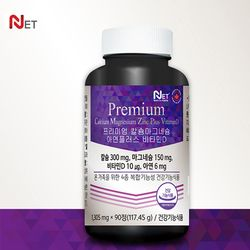 NET 프리미엄 칼슘마그네슘 캐나다직수입 (3개월분)