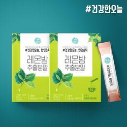 건강한오늘 한입스틱 레몬밤 추출 분말 2박스(28포)