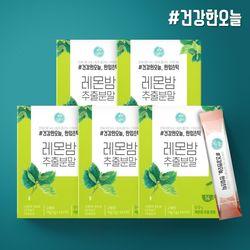 건강한오늘 한입스틱 레몬밤 추출 분말 5박스(70포)