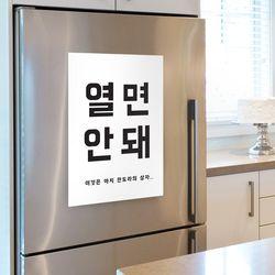 열면안돼 다이어트 냉장고 포스터 A4