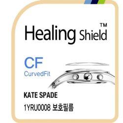 케이트 스페이드 1YRU0008 고광택 시계액정필름 3매