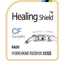 라도 하이퍼크롬 R32259105 고광택 시계액정필름 3매