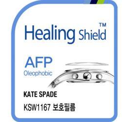 케이트 스페이드 KSW1167 올레포빅 시계액정필름 2매