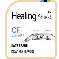케이트 스페이드 KSW1257 고광택 시계액정보호필름3매