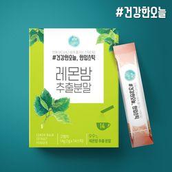 건강한오늘 한입스틱 레몬밤 추출 분말 1박스(14포)