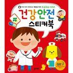 조심조심시리즈 - 건강안전 스티커북