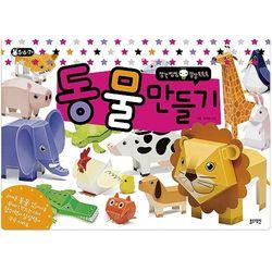 놀이워크북 - 동물만들기