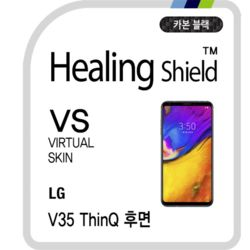 LG V35 씽큐 후면 버츄얼스킨 카본 블랙 외부필름 1매