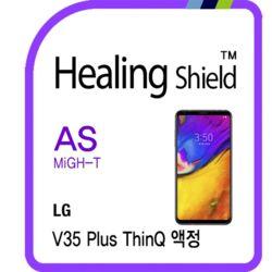 LG V35 플러스 씽큐 충격흡수 필름 2매+후면 매트 1매