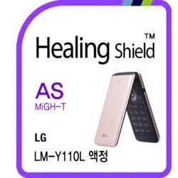 LG 폴더 LM-Y110L 충격흡수(방탄) 보호필름 2매