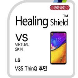 LG V35 씽큐 후면 버츄얼스킨 카본 와인 외부필름 1매
