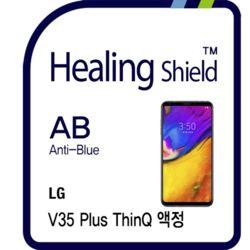 LG V35 플러스 씽큐 블루라이트차단 필름 2+후면매트1