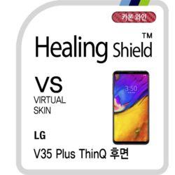 LG V35 플러스 씽큐 후면 카본 와인 외부보호필름 1매