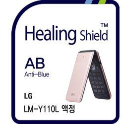 LG 폴더 LM-Y110L 블루라이트차단 시력보호필름 2매