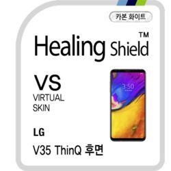 LG V35 씽큐 후면 버츄얼스킨 카본화이트 외부필름1매