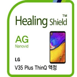 LG V35 플러스 씽큐 저반사 액정필름 2매+후면매트1매