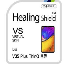 LG V35 플러스 씽큐 후면 카본 화이트 외부필름 1매