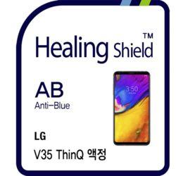 LG V35 씽큐 블루라이트차단 필름 2매+후면 매트 1매