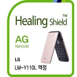 LG 폴더 LM-Y110L 저반사 액정보호필름2매(HS1764056)