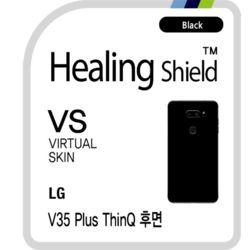 LG V35 플러스 씽큐 후면 블랙 외부보호필름 2매