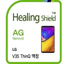 LG V35 씽큐 저반사 액정필름 2매+후면 매트 필름 1매