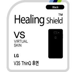LG V35 씽큐 후면 버츄얼스킨 블랙 외부보호필름 2매