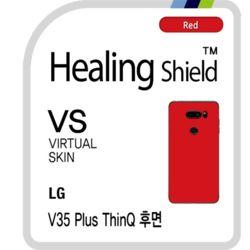 LG V35 플러스 씽큐 후면 레드 외부보호필름 2매