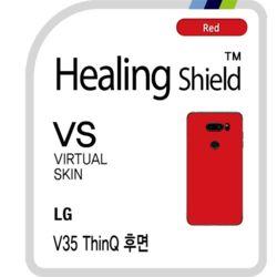 LG V35 씽큐 후면 버츄얼스킨 레드 외부보호필름 2매