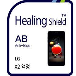 LG X2 블루라이트차단 충격흡수(방탄) 액정필름 2매