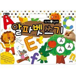 놀이워크북 - 알파벳쓰기