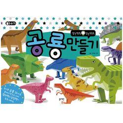 놀이워크북 - 공룡만들기