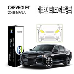쉐보레 2018 임팔라 헤드라이트 PPF 보호필름 2매