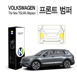 폭스바겐 더뉴 티구안 올스페이스 프론트범퍼 필름2매