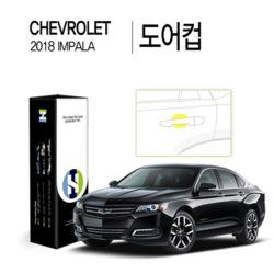 쉐보레 2018 임팔라 도어컵 PPF 필름 4매(HS1764219)