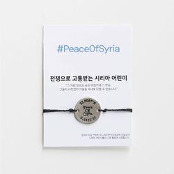 시리아 긴급구호 팔찌