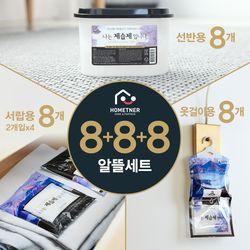 제습제 알뜰세트 888 (서랍+선반+옷걸이)