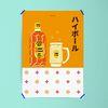 유니크 일본 디자인 포스터 M 하이볼 A3(중형)