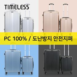 [타임리스]100 PC 루카스 캐리어 25인치(수하물용)