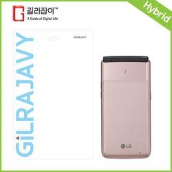 LG 폴더폰 LM-Y110 리포비아H 고경도 액정보호필름2매