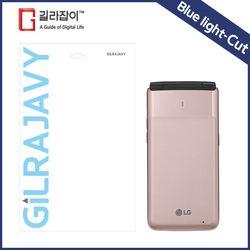 LG 폴더폰 LM-Y110 블루라이트차단 시력보호필름 2매
