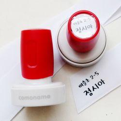 의류겸용 네임스탬프 원형 빨강케이스