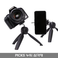 미니 삼각대 셀카봉 PICKS 액션캠 스마트폰 거치대