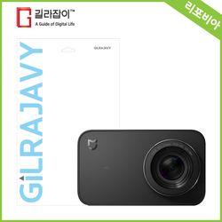 샤오미 미지아 4K 액션캠 리포비아 액정보호필름 2매