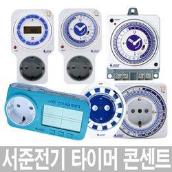 서준전기 전기요금측정기 타이머 콘센트