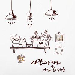 im841-당신의꽃을심으세요그래픽스티커